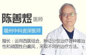 陈善煜医师